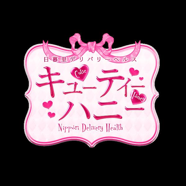 日暮里 デリヘル【キューティーハニー】|みいプロフィール